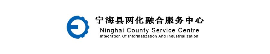 宁海县两化融合服务中心