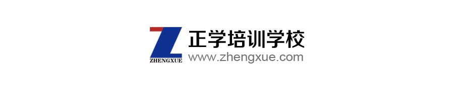 宁海县正学教育培训学校