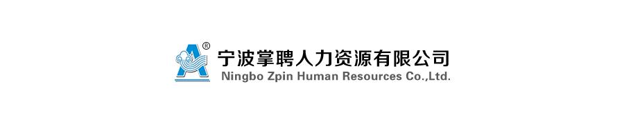 宁波掌聘人力资源有限公司