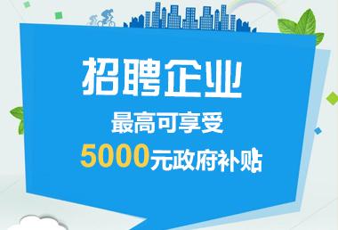 招聘企业最高可享受5000元政府补贴!