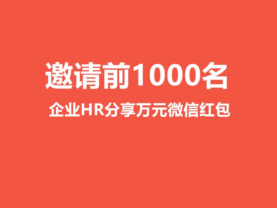 欢迎HR加入官方企业微信,前1000名会..