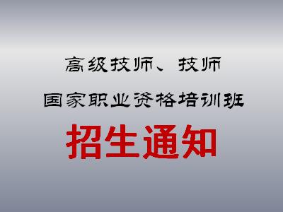 2019年(下半年)高级技师国家职业资格..