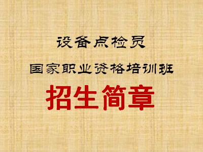 设备点检员国家职业资格证高级培训班招生简..