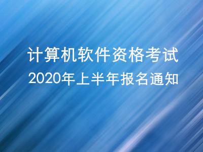 2020年(上半年)计算机软件资格考试培..