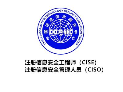 宁波CISP(注册信息安全工程师和注册信..