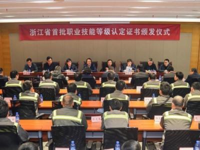 浙江省颁发首批职业技能等级证书