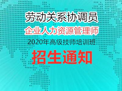 2020年企业人力资源管理师和劳动关系协..