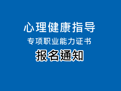 心理健康指导专项职业能力证书考核培训招生..