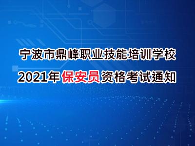 2021年宁波市保安员国家职业资格鉴定培..