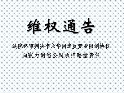 """法院终审判决""""宁海HR经理学院""""创办人李.."""