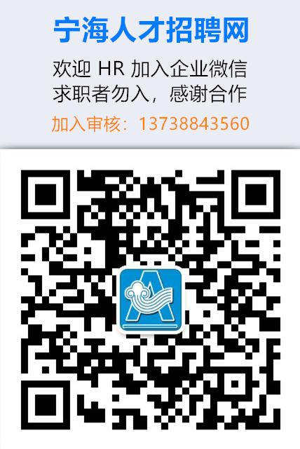 宁海人才招聘网官方企业微信.png